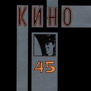 ������ 45 ������ ����